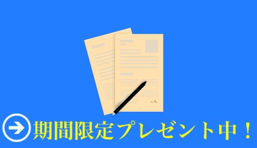 """【新年限定プレゼント中!】ストレングスファインダーを10倍活用する""""TOP5読み込み""""とは?"""
