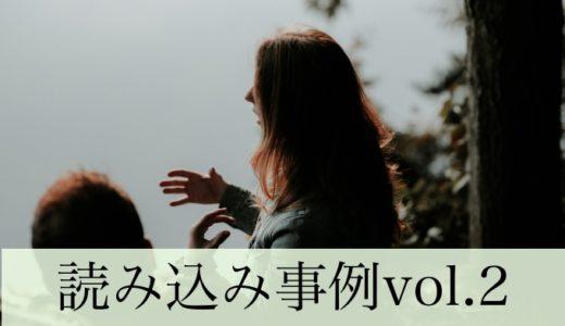 【読み込み事例:Tさん】じっくり話を聞いてくれない人と、どう付き合うべき? 着想×未来志向…