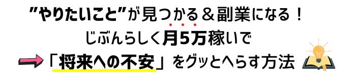 じぶんらしく月5万円稼いで「将来への不安」をグッと減らす方法