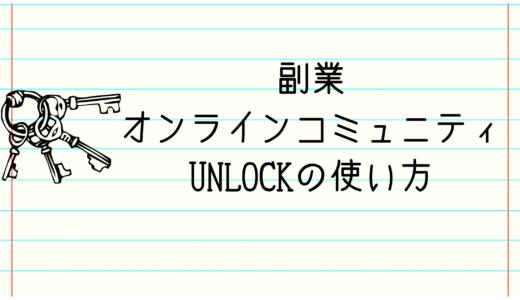 保護中: 【サロンメンバー限定】UNLOCKのチュートリアル(2021年6月3日更新)