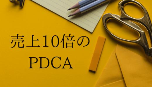 【具体例】PDCAサイクルで個人の営業売上10倍を達成した方法とは?事例&シート付きで徹底解説