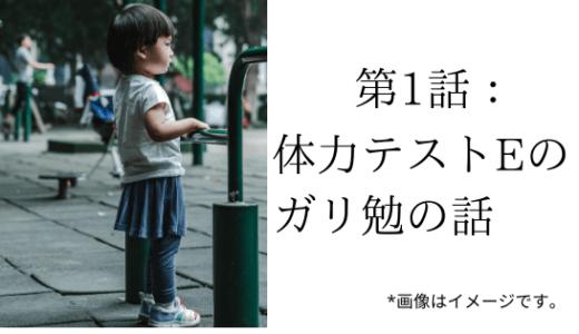 【第1話】体力テストEから始まった運動できない×コミュ障的子ども時代