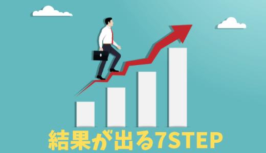 営業で最短最速で結果を出すための7つの方法とは?【要ブックマーク!!】
