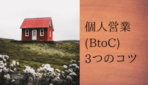 BtoC営業(個人営業)のコツとは?工夫しないと損する3つのポイント