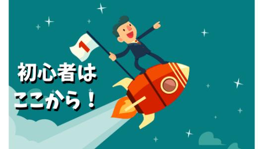 【初心者の方へ】営業で結果を出すためにオススメ記事TOP10を紹介