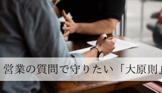 【営業職の質問力】「契約になる」質問が自然と浮かぶ大原則と3つのポイント