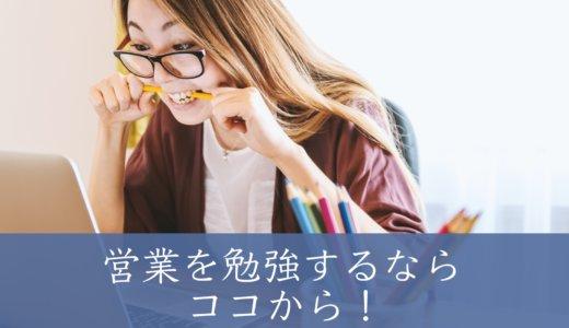 営業の勉強方法とは?周りと差がつく学ぶべきジャンル・コツを徹底解説【保存版】