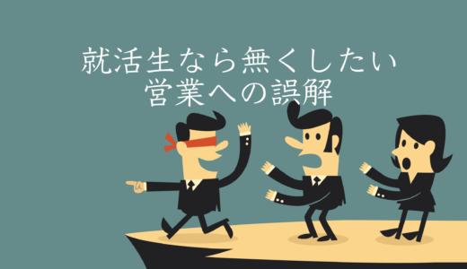 就活で「営業以外希望」は損かも?【営業に関する誤解】を経験から徹底的に語ります