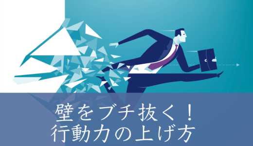 営業の行き詰まりは「行動力」で突破する【行動量を増やす3つのコツ】