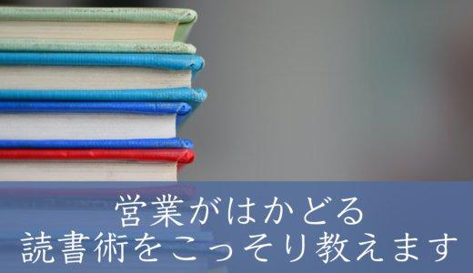 【営業職のための読書術】時間・お金をムダにしない「3つのルール」