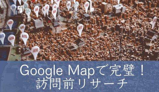 営業の下調べは圧倒的にグーグルマップがおすすめ!【1分でやれる】