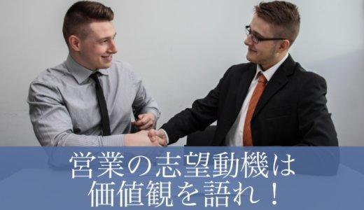 """営業の志望動機には""""価値観""""を語れ!就活・転職におすすめの自己分析法とは?【6つの質問とワーク付き】"""
